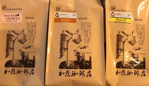 リーズナブルな加藤珈琲の豆で本格コーヒーを楽しむぅ!