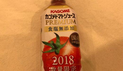 【数量限定】KAGOMEプレミアム!トマトジュースはフルーツのように美味しい!