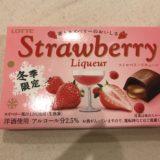 【限定販売】LOTTEの新チョコ!ストロベリーリキュールの中身♡実食レポ♪