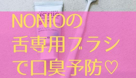 NONIOの舌専用ブラシセットの使い方&注意点レビュー!