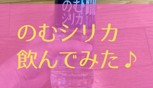 人気【のむシリカ】ってステマ?味・効果・解約方法など実飲して口コミ!